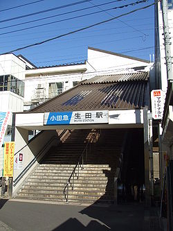 OER Ikuta station South.jpg