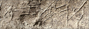 Paleo-Hebrew alphabet - Photograph of section of the Zayit Stone, 10th century BCE: (right-to-left) the letters waw, he, het, zayin, tet