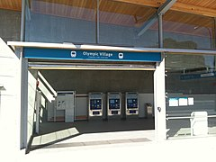 Olympic Village Station entrance.jpg