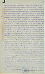 Pancho Hadzhimishev Report London 5 June 1930 - 02.jpg