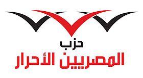حزب المصريين الأحرار ويكيبيديا