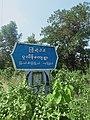 Pu Lein welcome signboard 02.jpg