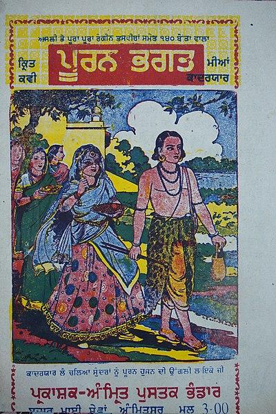 File:Punjabi Qissa - Puran Bhagat (Cover) - 1.jpg