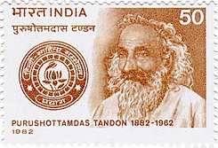 Purushottam Das Tandon 1982 stamp of India.jpg