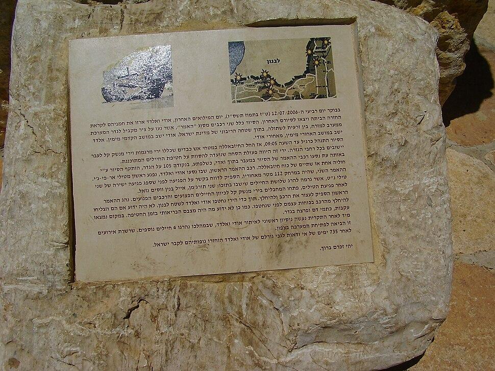 Regev & Goldwasser Memorial in Idmit Park