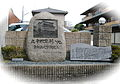Ritsumeikan Stone Memorial (Higashi-Senbongi Dori, Kyoto, Japan).JPG