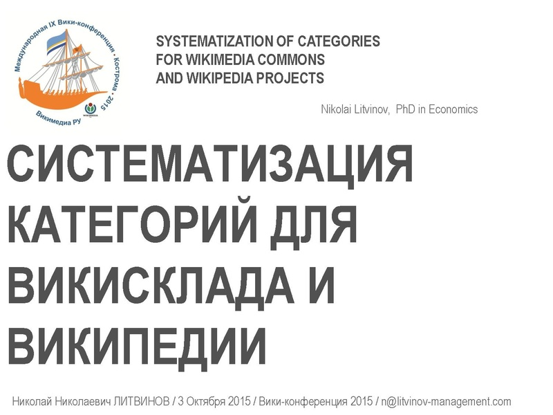 File:Rubricator for Wikipedia and Wikimedia Category NNLitvinov.pdf