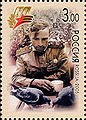 Russia stamp no. 1018 - 60th anniversary of Victory in the Great Patriotic War.jpg