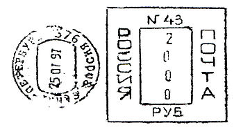 Russia stamp type DB3.jpg