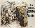 Russian poster WWI 009.jpg