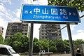 SZ 深圳 Shenzhen 南山 Nanshan 中山園路 Zhongshanyuan Road name sign blue July 2017 IX1.jpg