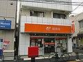 Saginomiya Ekimae Post office.jpg