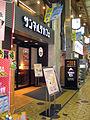 Saint Marc cafe Himeji-Miyuki-doori.jpg