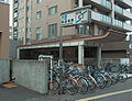 Sapporo Subway Shindo Higashi Station.jpg