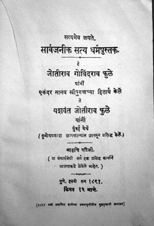 Marathi literature - Front page of the book Sarvajanik Satya Dharma Pustak by Jyotiba Phule.