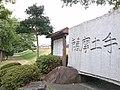 Satsuma bank in Shizuoka City.jpg
