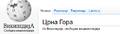 Serbian Wikipedia Cyr-Lat.png