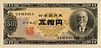 Series B 50 Yen Bank of Japan note - front.jpg