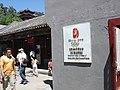 ShopBeijing2008-1.jpg