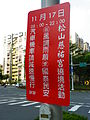Sign of Ciyou Temple Mazu Cruise Parade on Street Light 20131117.JPG