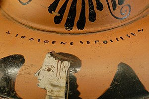 Nikosthenes - Nikosthenes' signature (Nikosthenes epoiesen) on the neck of a black-figure Nikosthenic amphora, c. 530–520 BC, located in the Louvre.