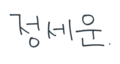 Signature of Sewoon.png