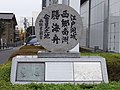 Site of Meeting between Saigo and Katsu 01.jpg