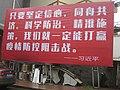 Slogan about coronavirus disease 2019 pandemic in Xinhuang Dong Autonomous County, 3 February 2020b.jpg
