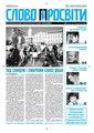 Slovo-38-2007.pdf