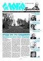 Slovo-47-2009.pdf