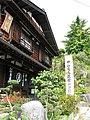 Soba restaurant clanchou in Magome-juku, Gifu.jpg