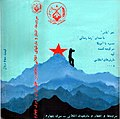 Songs, Poems and Revolutionary Marches of the People's Mujahedin of Iran - Serie 4 (Cover).jpg