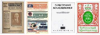 Soviet Philatelist - Image: Sovetskii Philatelist