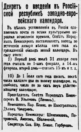 Adoption of the Gregorian calendar - Partial Russian text of the decree adopting the Gregorian calendar in Russia as published in Pravda on 25 January 1918 (Julian) or 7 February 1918 (Gregorian).