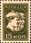 Stamp Soviet Union 1930 322.png