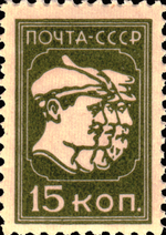 Stamp Soviet Union 1930 322.png