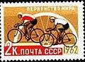 Stamp Soviet Union 1962 CPA2697.jpg