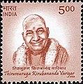 Stamp of India - 2006 - Colnect 158957 - Thirumuruga Kirubananda.jpeg