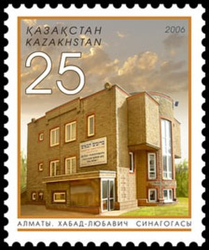 History of the Jews in Central Asia - Chabad-Lubavitch synagogue in Almaty, depicted on a postal stamp from Kazakhstan.