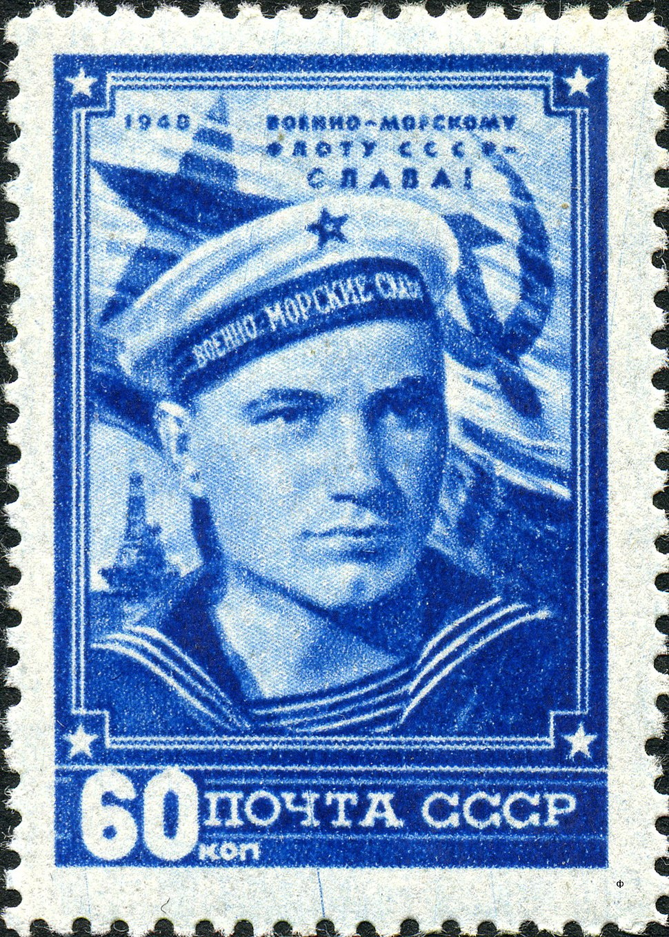 Stamp of USSR 1307