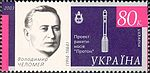 Stamp of Ukraine s507.jpg