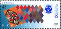 Stamp of Ukraine s657.jpg