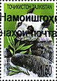 Stamps of Tajikistan, 006-09.jpg