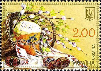 Holiday stamp - 2013 Ukrainian Easter stamp