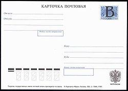 Маркированная почтовая карточка Википедия Стандартная маркированная почтовая карточка России 2005 года с безноминальной маркой литера b 1999 года