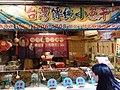 TW 台灣 Taiwan 新北市 New Taipei 瑞芳區 Ruifang District 九份老街 Jiufen Old Street August 2019 SSG 21.jpg
