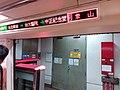 Taipei MRT 1036 at NTU Hospital Station 20190811b.jpg