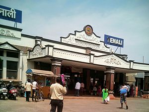 Tenali railway station main entrance.jpg