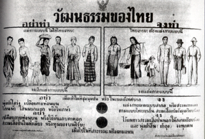 Thai cultural mandates - Thai poster from the cultural mandate era demonstrating prohibited dress on the left and proper dress on the right.