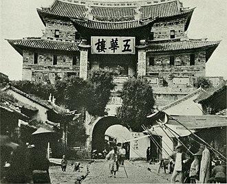Dali City - Dali's Wuhualou in 1918.